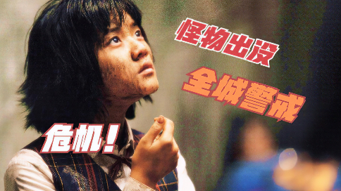 汉江怪物(8)