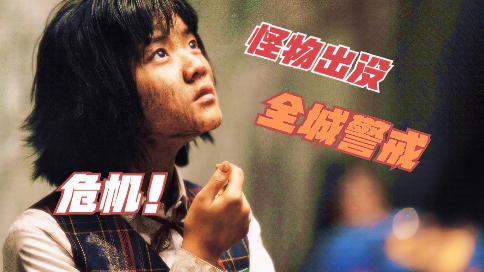汉江怪物(7)