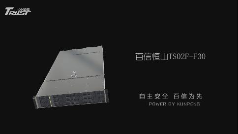 百信恒山服务器产品宣传片
