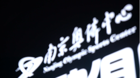 南京奥体冰场2020宣传片