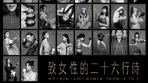 天猫超级品牌日《致女性的二十六行诗》