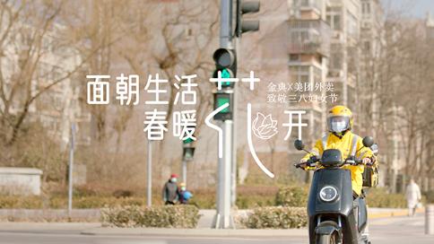 金典x美团外卖《面朝生活,春暖花开》三八女神节