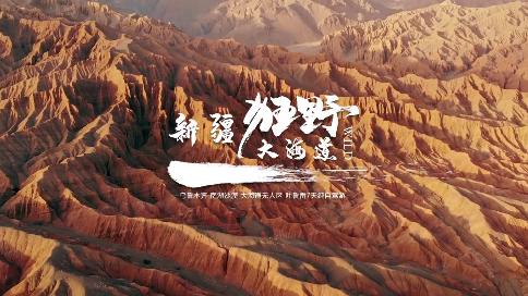 新疆大海道沙漠越野自驾游 乐芭兔旅行官方宣传片