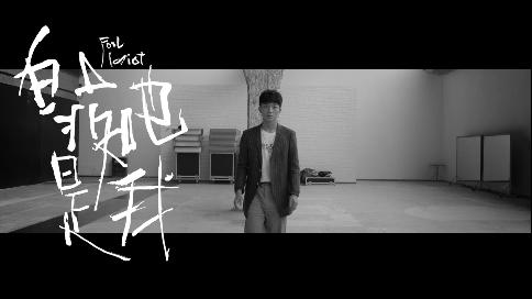 明日之子-九大厂牌宣传片-蔡维泽/傻子与白痴
