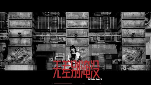 明日之子-九大厂牌宣传片-邓典
