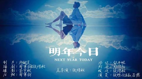 《明年今日》MV