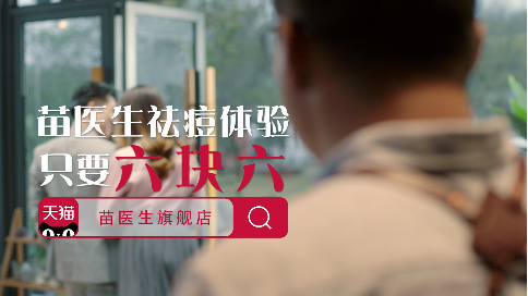 灵谷x苗医生|TVC《相亲篇》