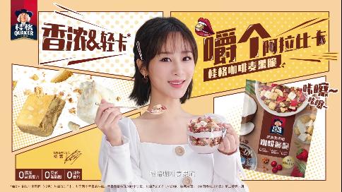 桂格燕麦&杨紫:香浓又轻卡 嚼个阿拉比卡