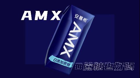 安慕希AMX爱冒险 概念大片