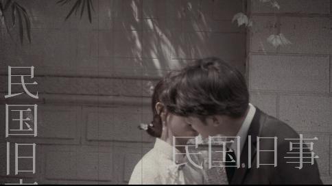 《民国往事》MV | 复古 | 剧情向