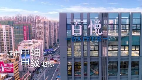 广东潮州百悦大厦招商宣传片