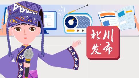 北川发布APP上线宣传视频