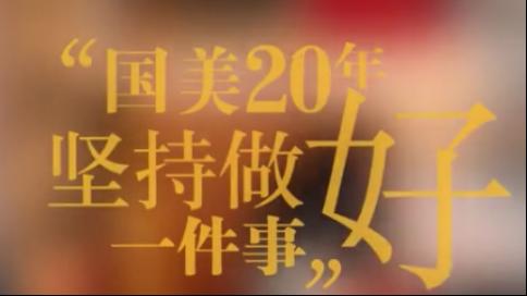 四川国美20周年庆