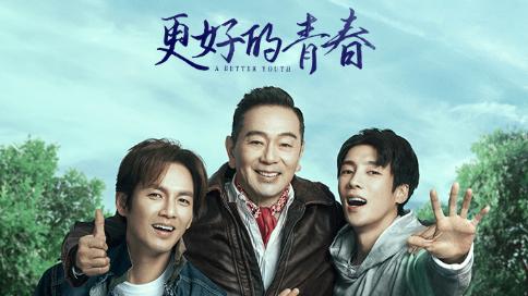 特仑苏x张大鹏,五四献映《更好的青春》