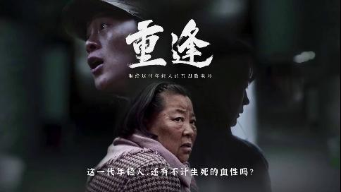 共青团中央×知乎 | 五四青年节特别献映《重逢》