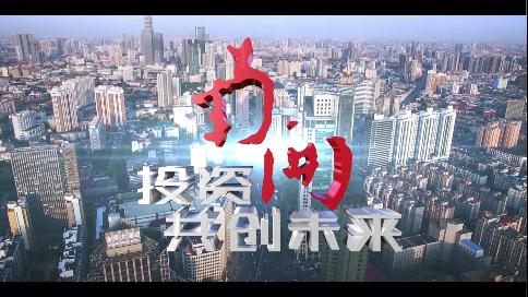 南开区招商宣传片