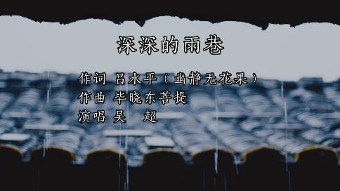 深深的雨巷(作词 吕水平 作曲 毕晓东 演唱 吴超)