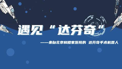 北京和睦家医院达芬奇手术机器人