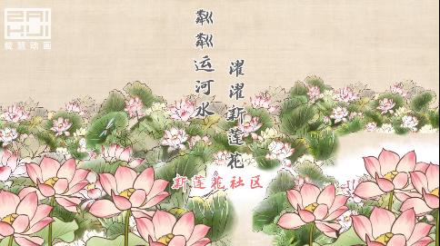 中国风手绘动画-新莲花社区