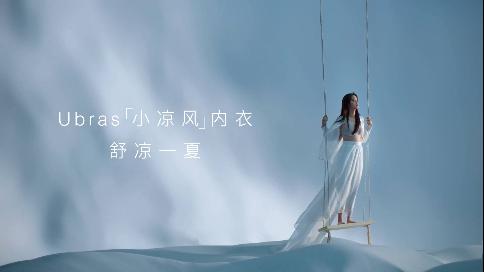 欧阳娜娜:穿着凉风过夏天丨Ubras无尺码小凉风内衣系列