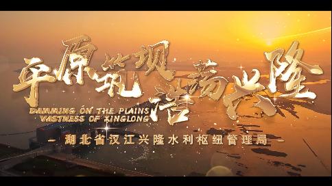 湖北省汉江兴隆水利枢纽管理局品牌运营片