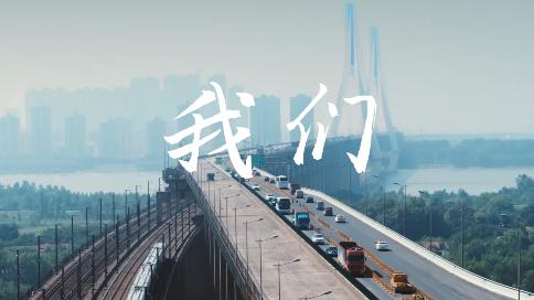《我们》—企业宣传MV