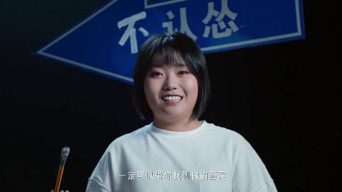 知乎 x 李雪琴: 高考真的能决定未来吗?