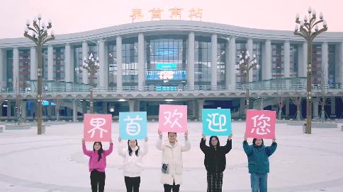 锦绣界首宣传片