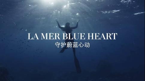 海蓝之谜:源起蔚蓝 共生共愈