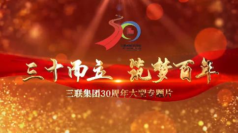 三联集团宣传片