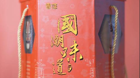 雪花国潮礼盒