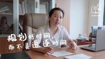 《白日梦》易瑞斯纪录片-职场妈妈篇