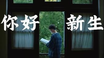 浙江大学2021招生宣传片《你好,新生》