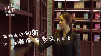 《白日梦》易瑞斯纪录片-创二代篇