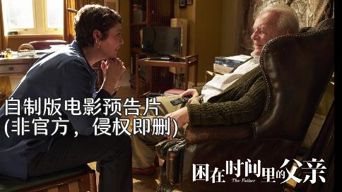 《困在时间里的父亲》自制版电影预告片(非官方)