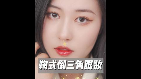 """美妆类型""""鞠婧祎倒三角眼妆"""""""