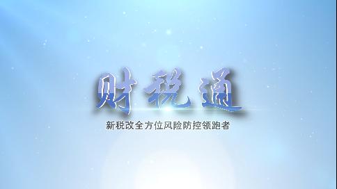 财税通宣传片