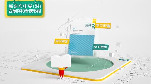 新东方三维流程展示动画