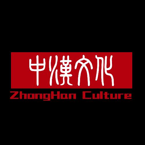 中汉(广州)文化科技有限公司