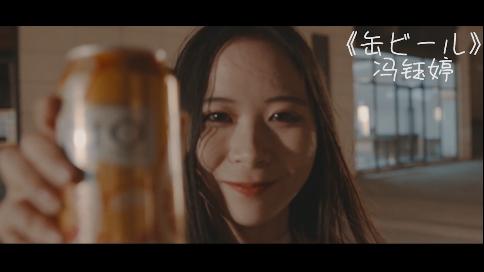 原创歌曲MV