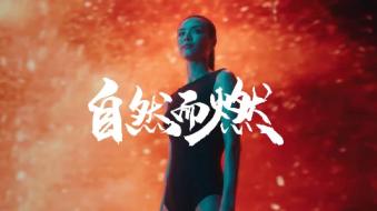 每一道伤痕,都是勇气的花纹丨中国女子运动员,自然而燃,我本来就很美。