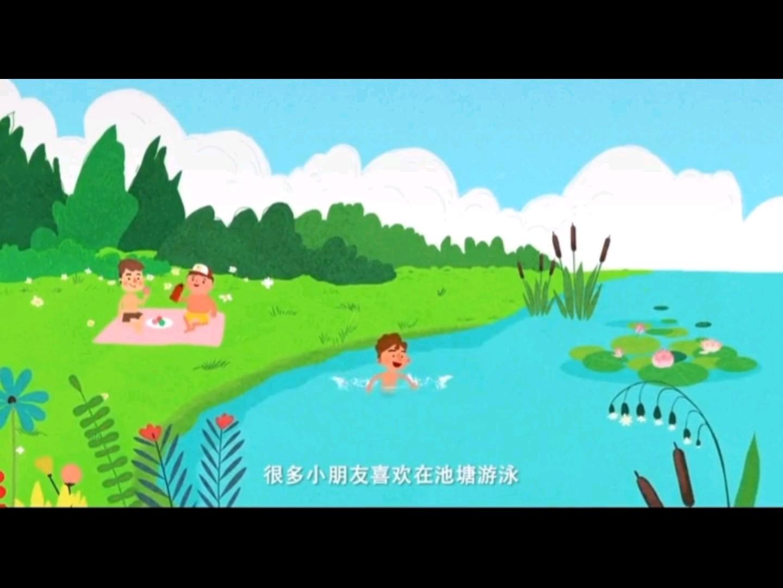 夏季防溺水