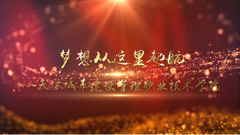 【天津城建学院】✖️富瑞熙影像