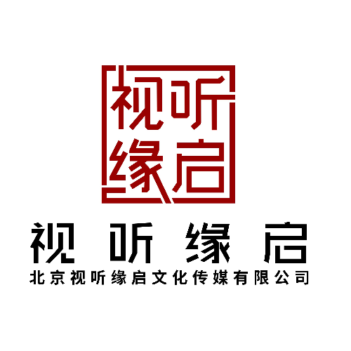 北京视听缘启文化传媒有限公司