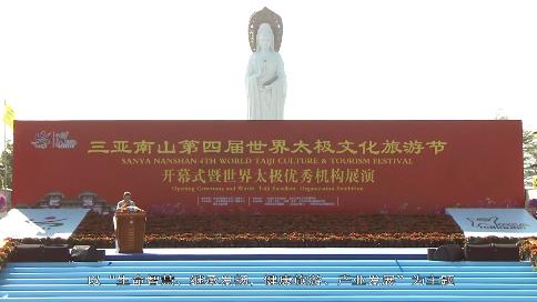 三亚南山第四届世界太极文化旅游节回顾片完整版