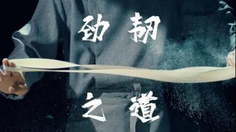 陕西第14届全运会宣传片《面面皆道》