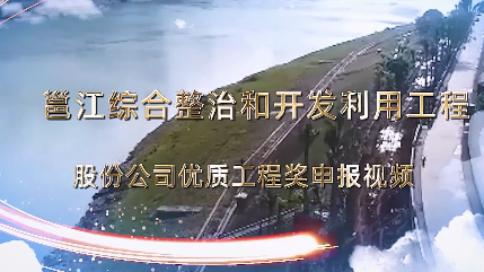 【祥睿光影】中国电建 工程汇报片评优项目集锦