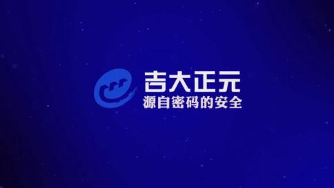 吉大正元宣传片