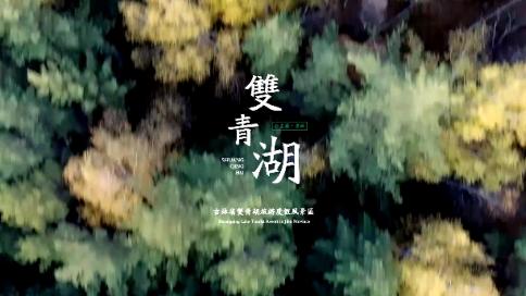 双清湖旅游度假风景区宣传片
