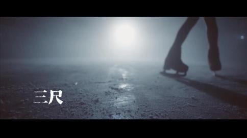 微电影《三尺》预告片